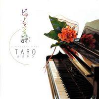 Pianoman_no_uta